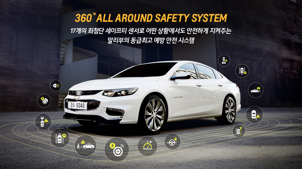 쉐보레 2018 말리부 세이프티 센서 Chevrolet 2018 MALIBU 360 All AROUND SAFETY SYSTEM