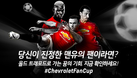 쉐보레 Football - CHEVROLET FAN CUP | 쉐보레 Chevrolet