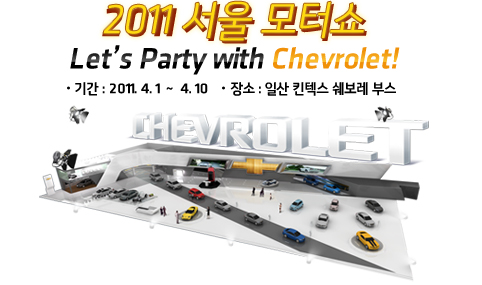 2011 서울 모터쇼 Let's Party with Chevrolet!