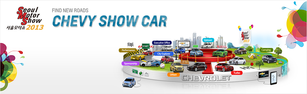 2013 서울 모터쇼 FIND NEW ROADS CHEVY SHOW CAR