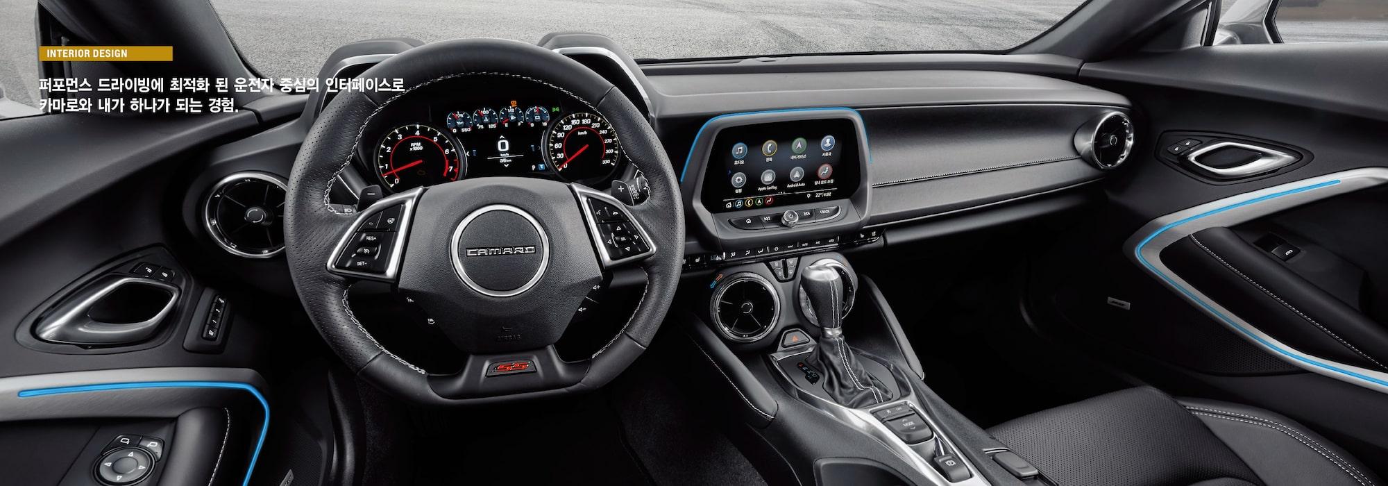 카마로 카탈로그(e-Catalog) | 쉐보레(Chevrolet) 공식 웹사이트