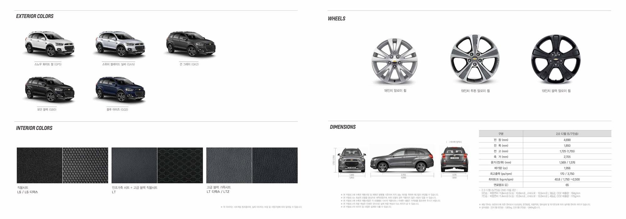 ... 카탈로그(e-Catalog) | 쉐보레(Chevrolet) 공식 웹사이트