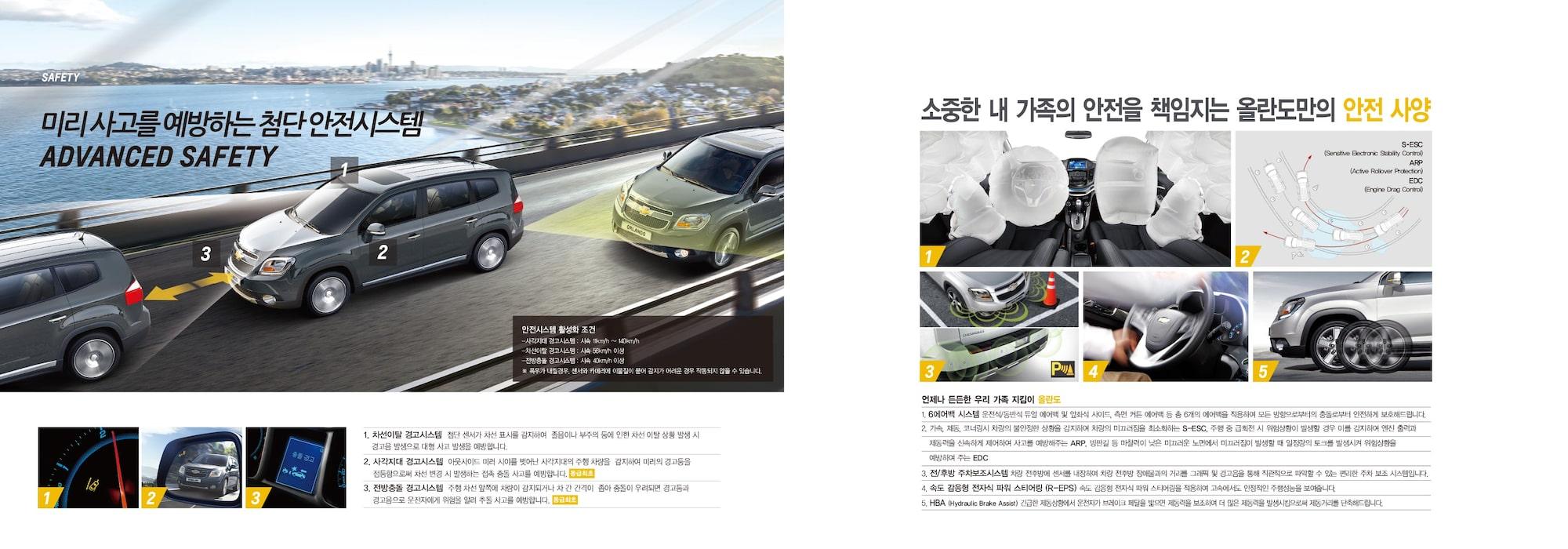 올란도 카탈로그(e-Catalog) | 쉐보레(Chevrolet) 공식 웹사이트