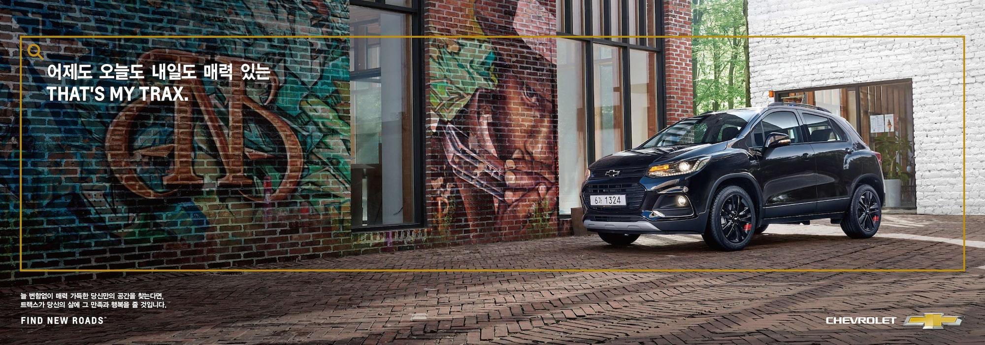 트랙스 카탈로그 E Catalog 쉐보레 Chevrolet 공식 웹사이트