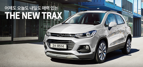 쉐보레 더 뉴 트랙스, Celebrate Who You Are, Chevrolet THE NEW TRAX