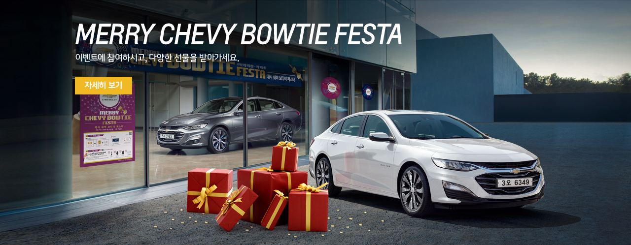 MERRY CHEVY BOWTIEFESTA CAMPAIGN