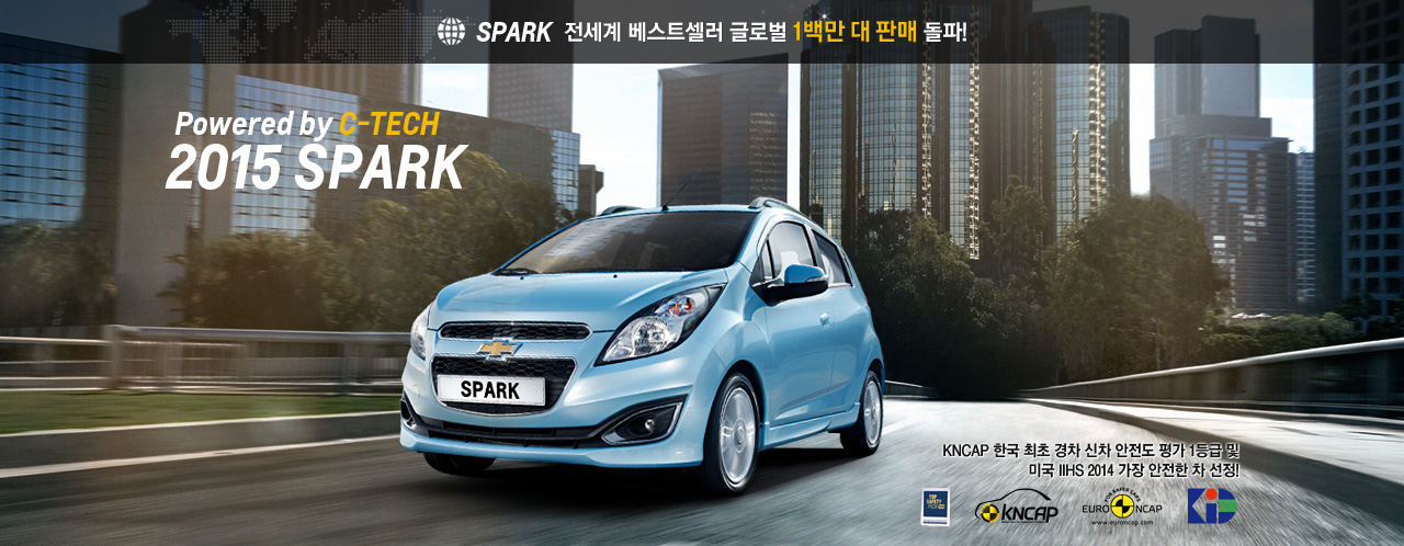 2014 SPARK - NEW SPECIAL EDITION